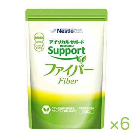 【ケース販売】ネスレ アイソカルサポート ファイバー 800g×6 袋タイプ ISOCAL Support グアーガム分解物 PHGG
