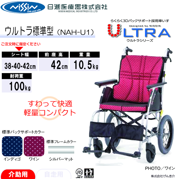 楽天市場 日進医療器介助用車椅子ultra ウルトラnah u1 NAH U1