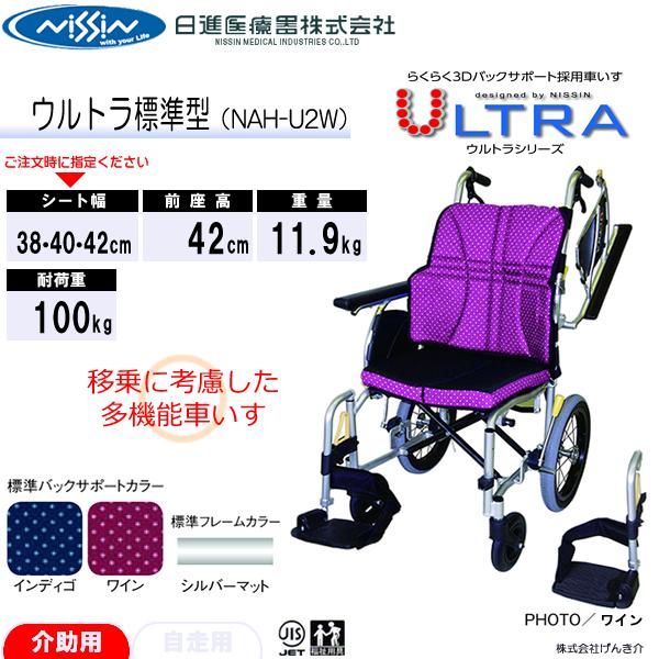 日進医療器介助用車椅子ULTRA ウルトラNAH-U2W NAH-U2W介助式 車いす 車イス送料無料発送 代引き不可