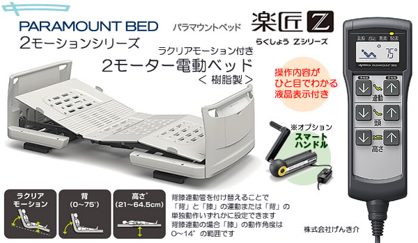 エントリーでポイント5倍 介護ベッド パラマウントベッド楽匠Z 2モーター電動ベッド樹脂製KQ7200 KQ7210 KQ7220 KQ7230KQ7200S KQ7210S KQ7220S KQ7230S【送料無料】代引き不可