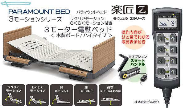 介護ベッド パラマウントベッド楽匠Z 3モーター電動ベッド木製ボード ハイタイプKQ7303 KQ7313 KQ7323 KQ7333KQ7303S KQ7313S KQ7323S KQ7333S【送料無料】代引き不可