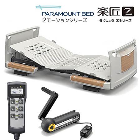 介護ベッド パラマウントベッド楽匠Z 2モーター電動ベッド樹脂製 木目調KQ7201 KQ7211 KQ7221 KQ7231KQ7201S KQ7211S KQ7221S KQ7231S【送料無料】代引き不可