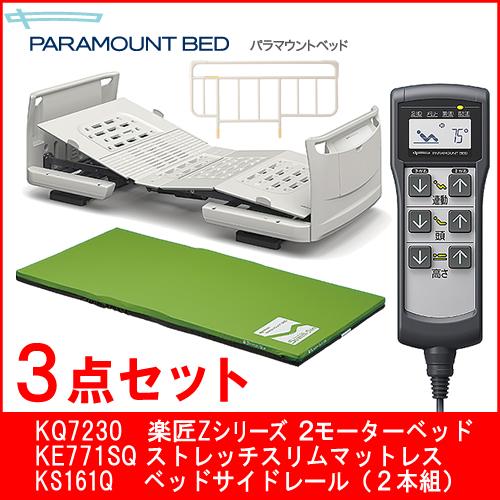 エントリーでポイント5倍 介護ベッド パラマウントベッド楽匠Z 2モーター電動ベッド・ストレッチスリムマットレス・サイドレール3点セットセーフティーラウンドボード  樹脂製KQ7230 KQ7230S【送料無料】代引き不可