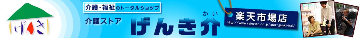 介護ストアげんき介 楽天市場店:介護福祉用具のげんき介