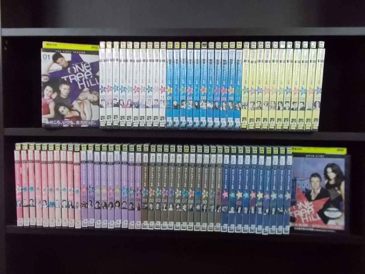 ◆高品質 3980円以上購入で送料無料 DVD 売店 ワン トゥリー ヒル 全75巻 Z3T2 レンタル落ち シーズン1~7