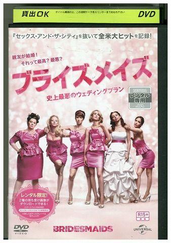 3980円以上購入で送料無料 DVD ブライズメイズ 即出荷 GGG11385 10%OFF レンタル版