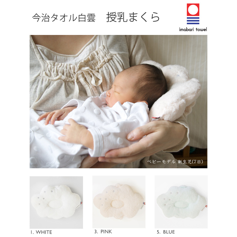 Imabari towel Baiyun nursing pillow HACOON Baby Pillow (luxury towels made in Japan / / baby birthday celebration / brand gifts and newborn / infant / hug / baby pillow / pillow / 汗取ri (05P01Oct16