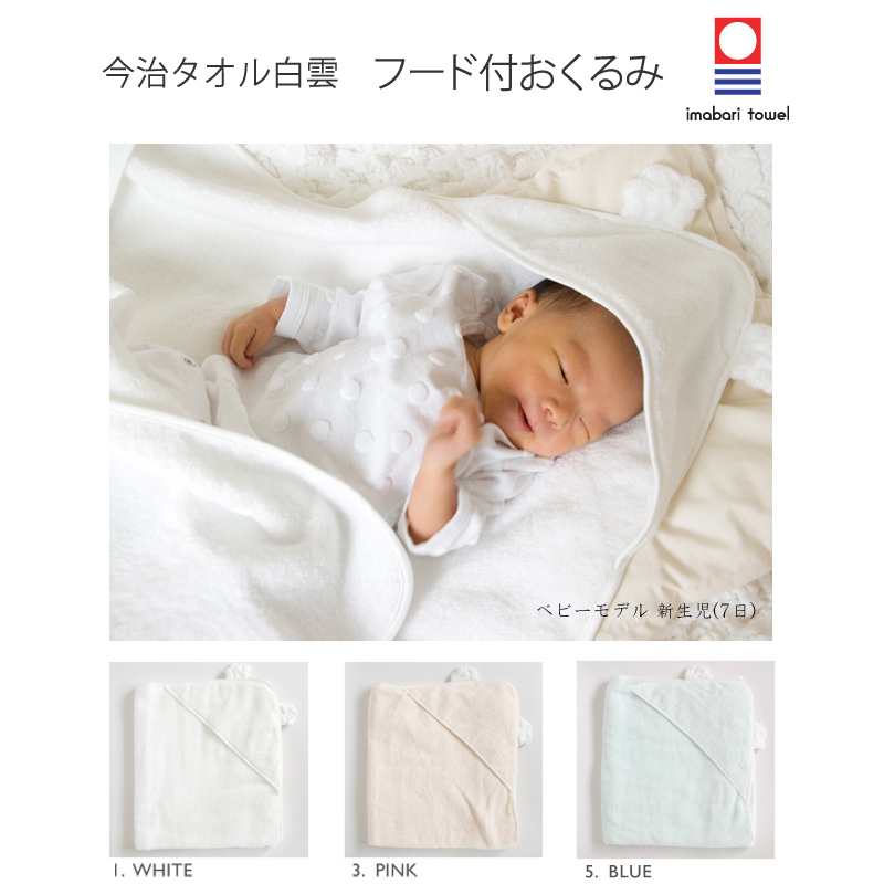 Imabari Towel Baiyun Swaddle W Hood HACOON Hooded Towel Fluffy Bear Ear Hood With Light Not Swaddle Luxury Towels Made In Japan Baby Birthday