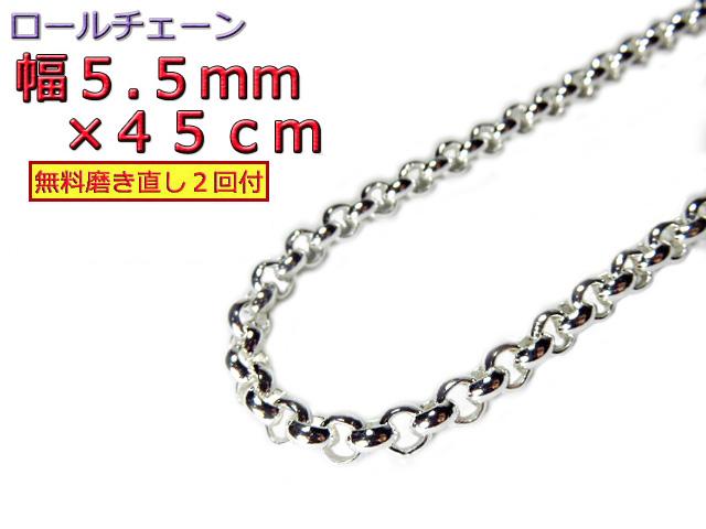 ロールチェーン シルバー925 ネックレス 5.5mm 45cm シルバーチェーン