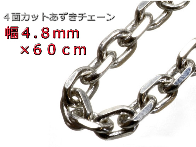 あずきチェーン ネックレス シルバー925 約5mm 4.8mm 60cm 太角チェーン 小豆