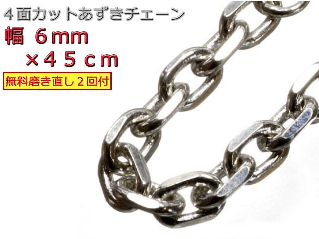 あずきチェーン ネックレス シルバー925 6mm 45cm 太角チェーン 小豆