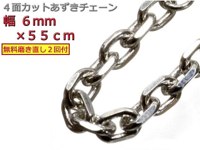 あずきチェーン ネックレス シルバー925 6mm 55cm アズキ 小豆