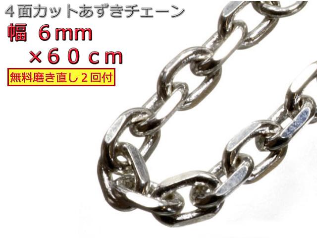 太角チェーン 60cm 小豆 あずきチェーン 6mm シルバー925 ネックレス
