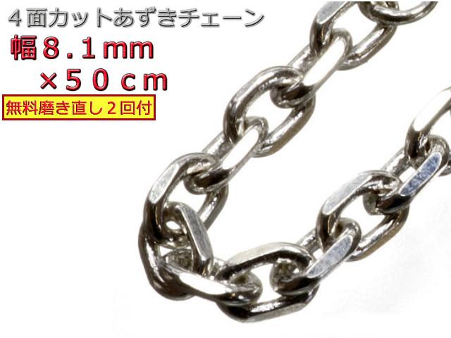 あずきチェーン ネックレス シルバー925 8mm 50cm 太角チェーン 小豆