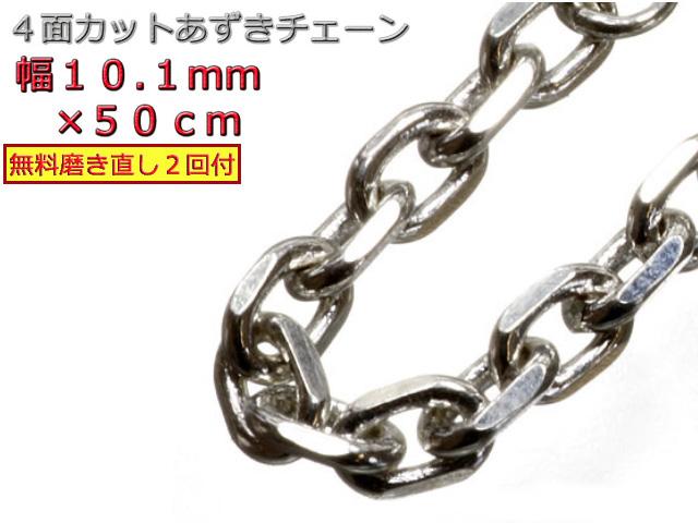 あずきチェーン ネックレス シルバー925 10mm 50cm 太角チェーン 小豆