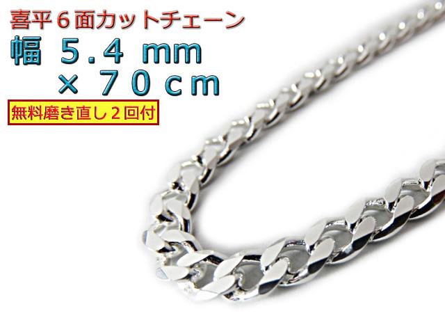 喜平 ネックレス チェーン 約5.5mm 70cm シルバー925 キヘイ きへい