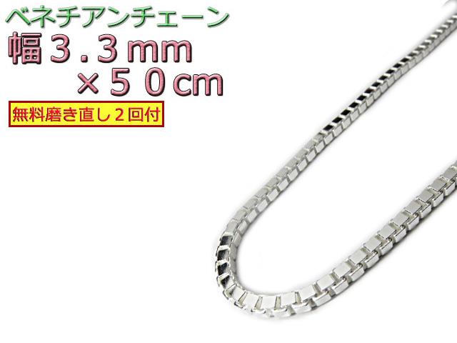 ベネチアンチェーン シルバー925 ボックスチェーン 3.5mm×50cm 3.5mm 50cm