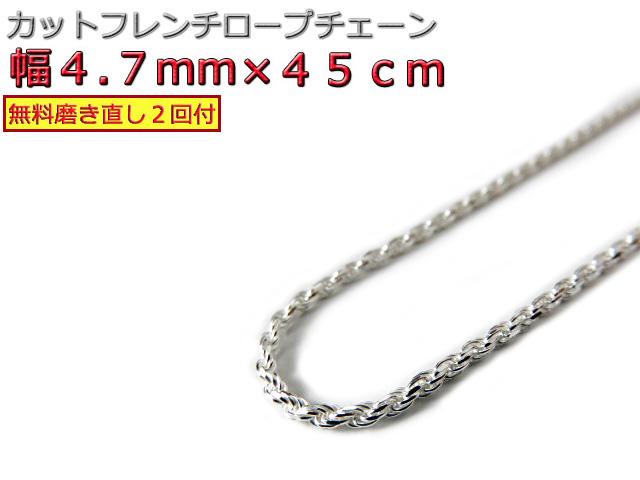 ハワイアンジュエリー ネックレス シルバー925 約5mm 45cm フレンチロープチェーン
