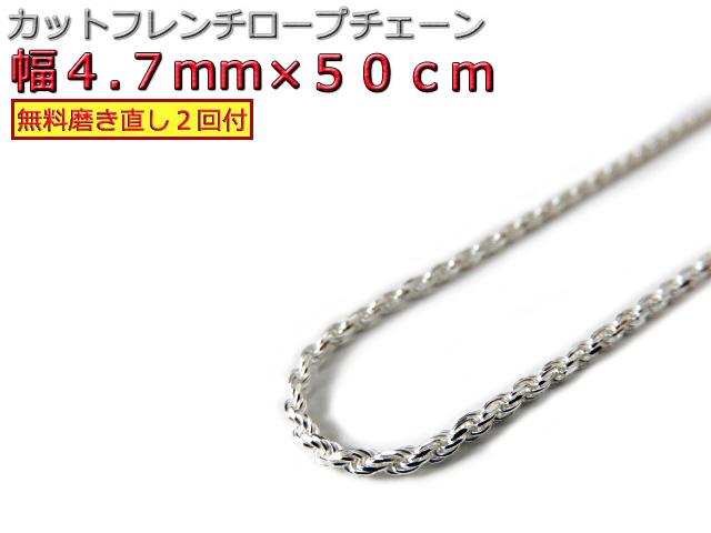 ハワイアンジュエリー ネックレス シルバー925 約5mm 50cm フレンチロープチェーン