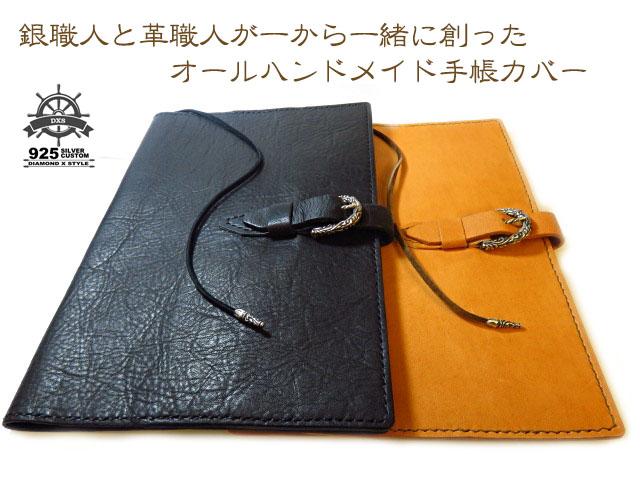 手帳 A5 オシャレ レザー 手帳カバー ブックカバー シルバー925 ブラック キャメル