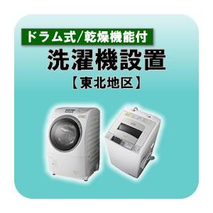 ドラム式洗濯機・洗濯乾燥機設置 東北地区 【smtb-k】【ky】【KK9N0D18P】