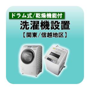 ドラム式洗濯機・洗濯乾燥機設置 関東・信越地区 【smtb-k】【ky】【KK9N0D18P】
