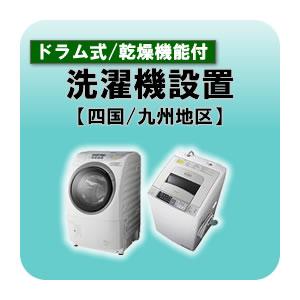 ドラム式洗濯機・洗濯乾燥機設置 四国・九州地区 【smtb-k】【ky】【KK9N0D18P】