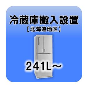 冷蔵庫搬入設置 241L~ 北海道地区 【smtb-k】【ky】【KK9N0D18P】