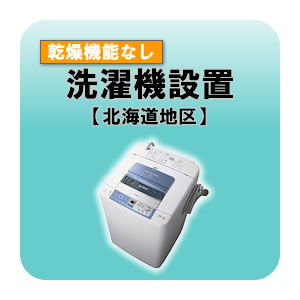 洗濯機設置 乾燥機能無し 北海道地区 【smtb-k】【ky】【KK9N0D18P】
