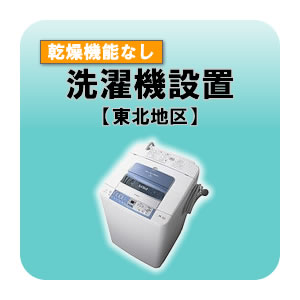 洗濯機設置 乾燥機能無し 東北地区 【smtb-k】【ky】【KK9N0D18P】