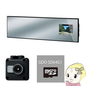 [予約]CSD-630FH セルスター ドライブレコーダー + 専用 micro SDXC 64GB セット【smtb-k】【ky】【KK9N0D18P】