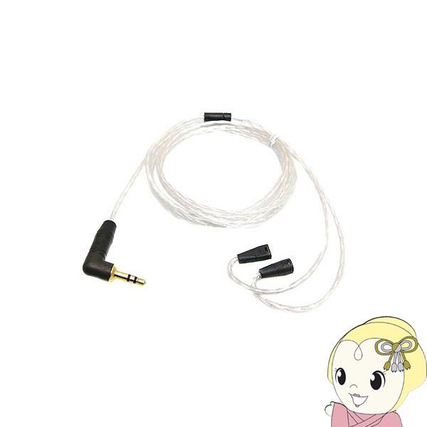 IE-R1 AUDIOTRAK Re:Cable ゼンハイザー IE80/IE8専用 交換ケーブル【KK9N0D18P】