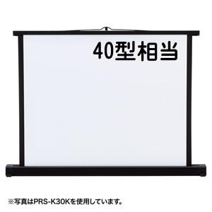 PRS-K40K サンワサプライ プロジェクタースクリーン(机上式)【KK9N0D18P】