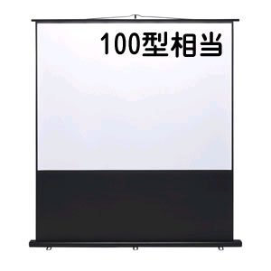 【キャッシュレス5%還元店】在庫あり PRS-Y100K サンワサプライ 床置き式 プロジェクタースクリーン【smtb-k】【ky】【KK9N0D18P】