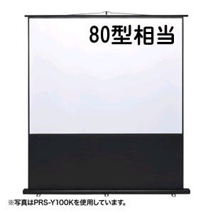 【メーカー直送】PRS-Y80K サンワサプライ プロジェクタースクリーン(床置き式)【KK9N0D18P】
