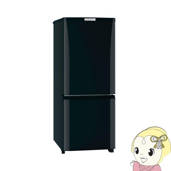 【在庫僅少】MR-P15C-B 三菱電機 2ドア冷蔵庫146L 自動霜取 サファイアブラック【smtb-k】【ky】【KK9N0D18P】