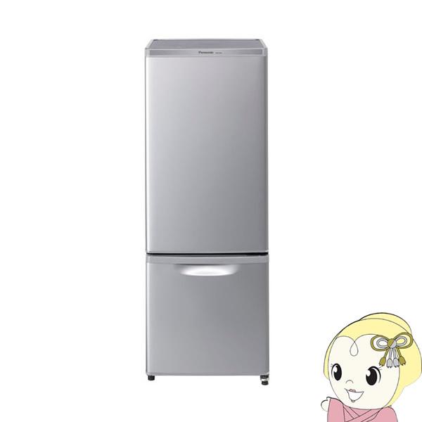 NR-B17AW-S パナソニック 2ドア冷蔵庫168L 大きめ冷凍室 シルバー【smtb-k】【ky】【KK9N0D18P】