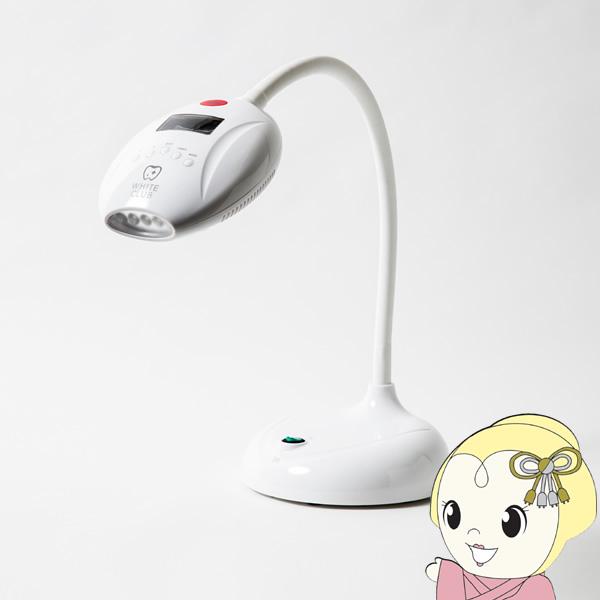 【キャッシュレス5%還元】在庫あり ホワイトクラブ 卓上型 ホワイトニング LED照射器 25W SP-WC25BB【KK9N0D18P】