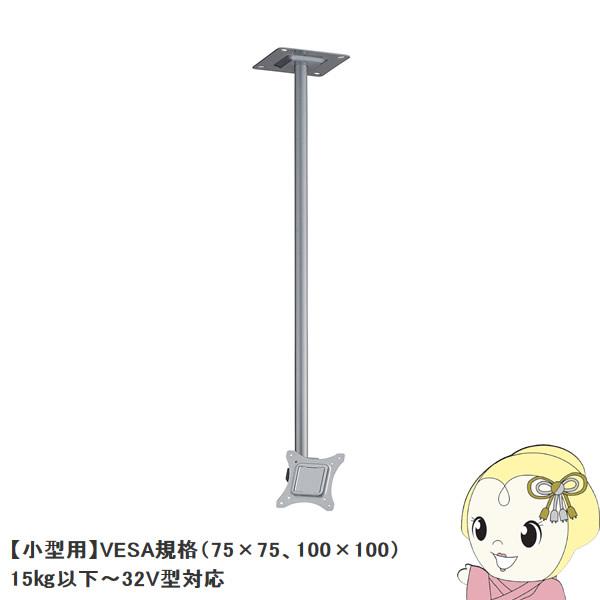 TH-S280 ハヤミ 天吊金具 【小型用】 VESA規格(75×75、100×100) 15kg以下~32V型対応/高さ80cm【KK9N0D18P】