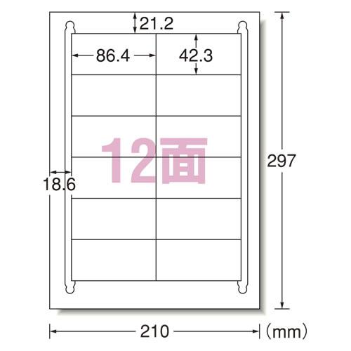 CR-35625 エーワン レーザープリンタラベル A4判 12面 500シート 28642【smtb-k】【ky】【KK9N0D18P】