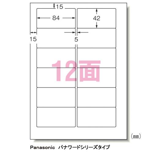 CR-35648 エーワン パソコン&ワープロラベル A4判 12面 500シート パナソニック 28731【KK9N0D18P】