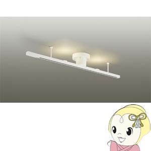 ダイコー 間接照明 付きダクトレール 【カチット式】 DXL-81218【KK9N0D18P】