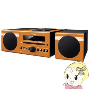 【キャッシュレス5%還元店】ヤマハ CD/Bluetooth/USBマイクロコンポーネントシステム(オレンジ) MCR-B043D【smtb-k】【ky】【KK9N0D18P】