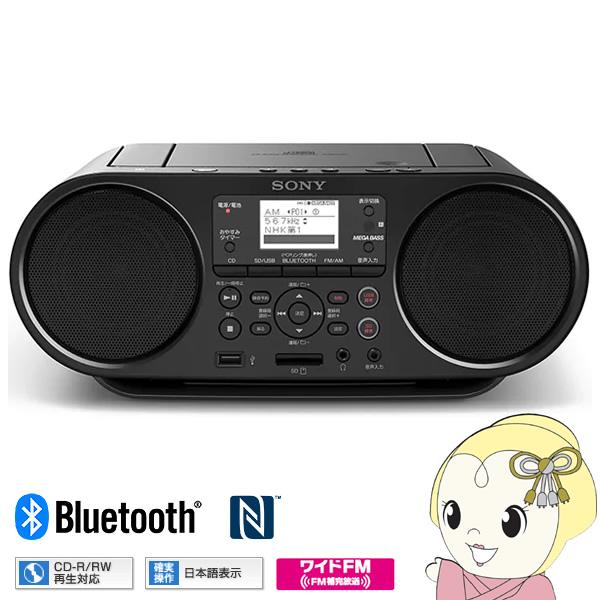 【あす楽】【キャッシュレス5%還元店】ZS-RS81BT ソニー Bluetooth機能搭載 CDラジオ【KK9N0D18P】