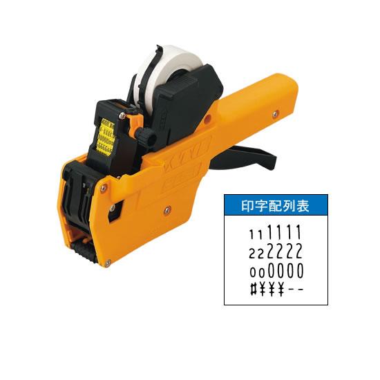 【キャッシュレス5%還元】CR-07001 サトー ハンドラベラー PB-1型【KK9N0D18P】