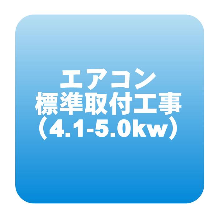 エアコン標準取付工事「商品到着後翌日以降」4.1から5.0kwまで【smtb-k】【ky】【KK9N0D18P】