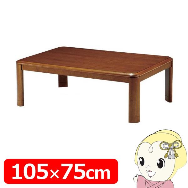 【キャッシュレス5%還元】[予約]KOW-105 エスケイジャパン 家具調コタツ 105x75cm【KK9N0D18P】