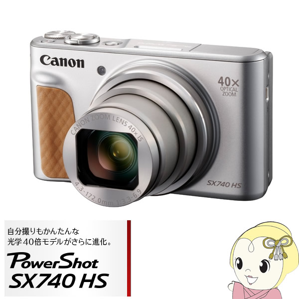 Canonキヤノン コンパクトデジタルカメラ PowerShot SX740 HS [シルバー]【KK9N0D18P】