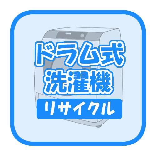 ドラム式洗濯機のリサイクル【smtb-k】【ky】【KK9N0D18P】