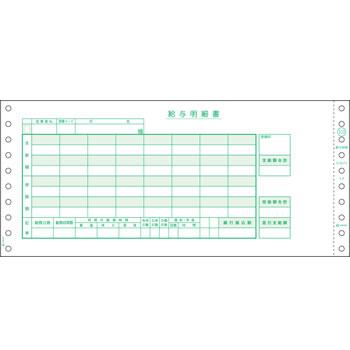 【キャッシュレス5%還元店】CR-10053 ヒサゴ gb153 給与封筒 3P【KK9N0D18P】